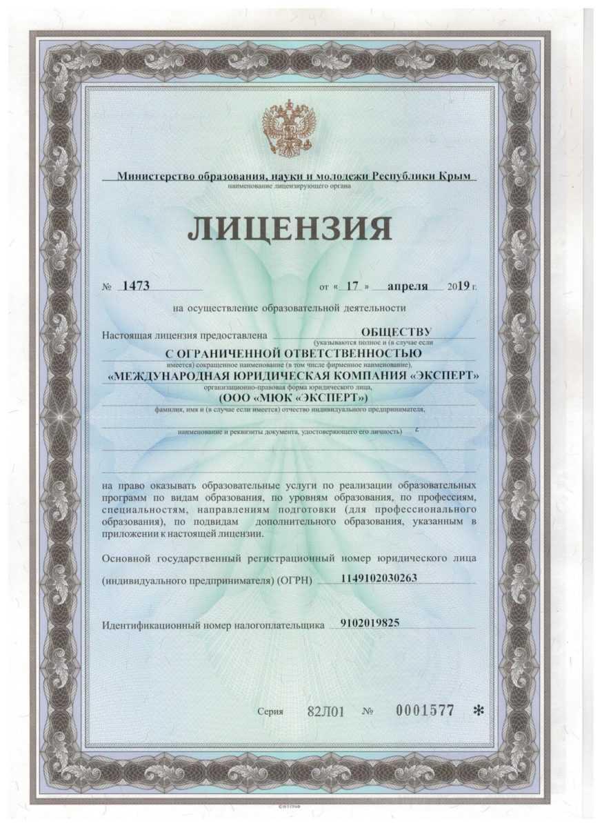 Наши сертификаты и лицензии